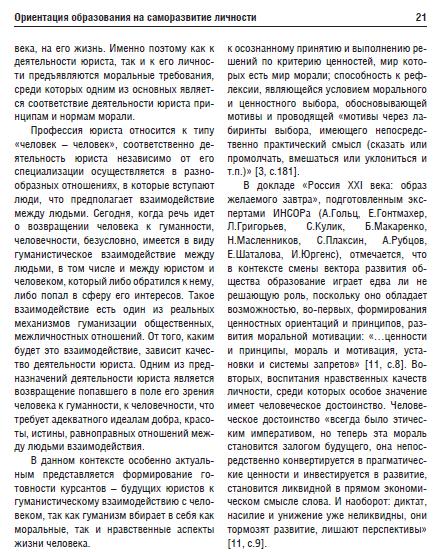 1 ДОКТОРСКИЙ БАНКЕТ_page19_image11