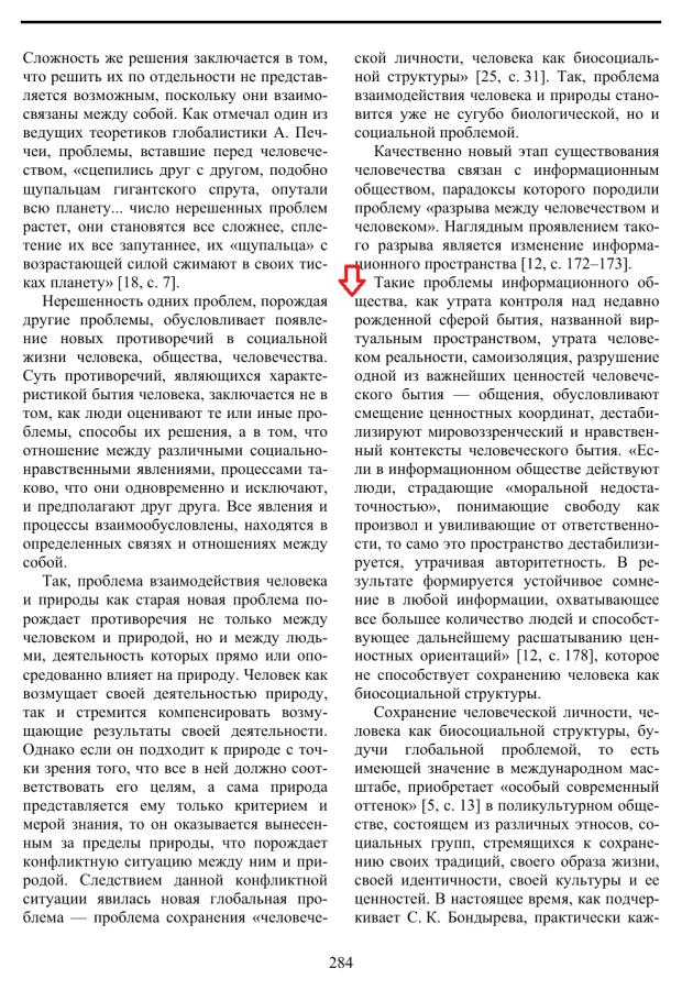 1 ДОКТОРСКИЙ БАНКЕТ_page19_image9