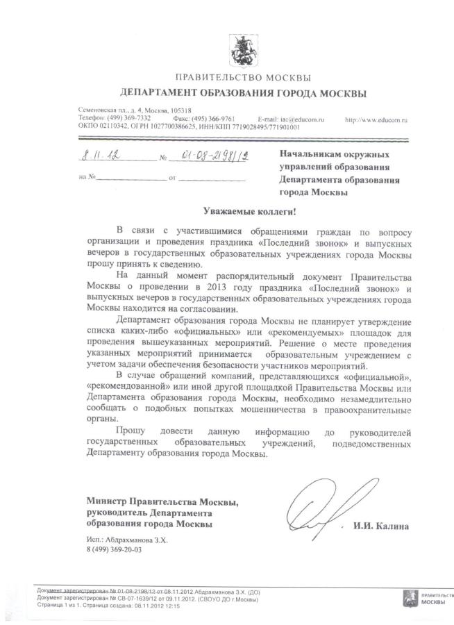 1 ДОКТОРСКИЙ БАНКЕТ_page19_image3
