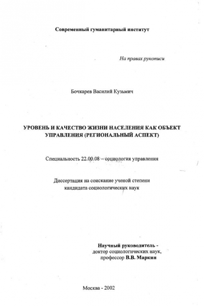 Бочкарев Запись_page17_image4