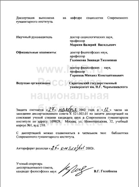 Бочкарев Запись_page17_image5