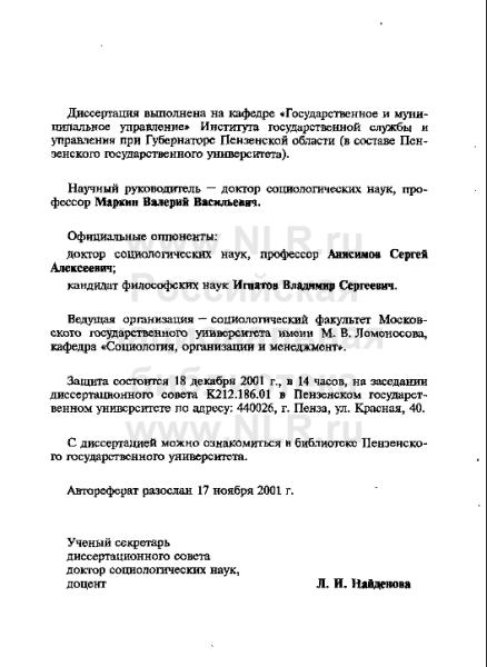 Бочкарев Запись_page17_image11