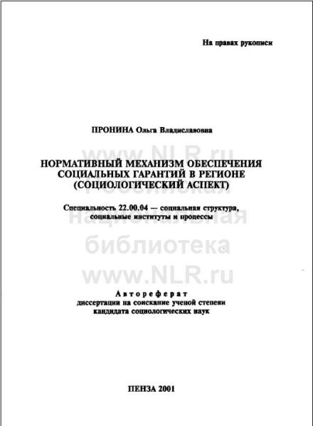 Бочкарев Запись_page17_image12