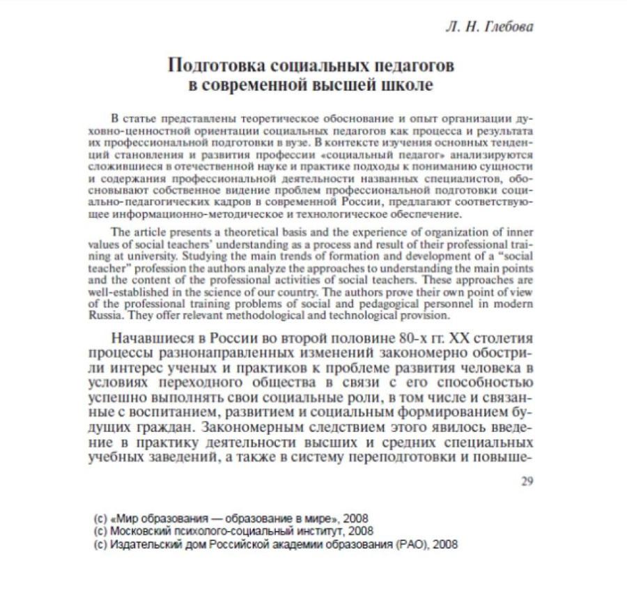 Суть событий_page9_image4