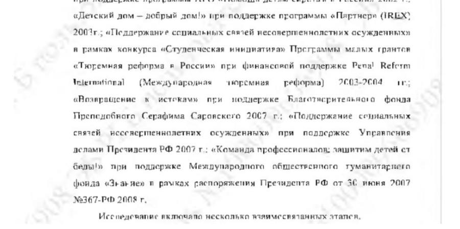 Суть событий_page9_image6