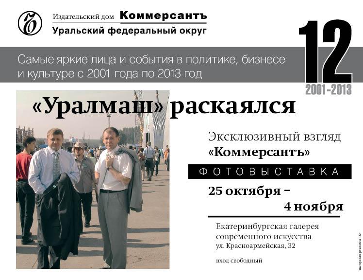 АНОНС-Выставки_12_Уралмаш раскаялся