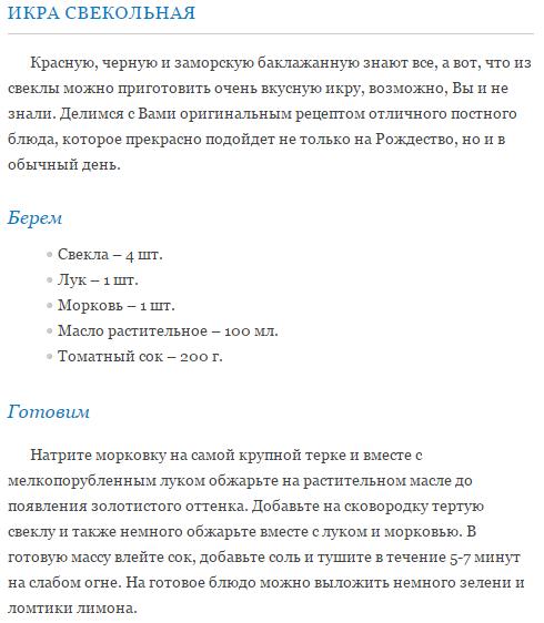 ИКРА СВЕКОЛЬНАЯ 2