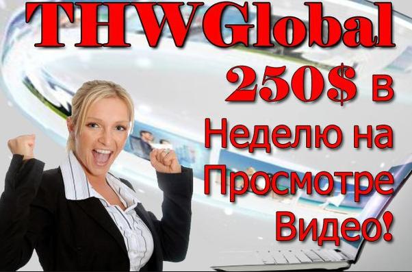 THWGlobal 2