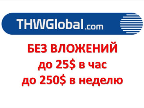 THWGlobal
