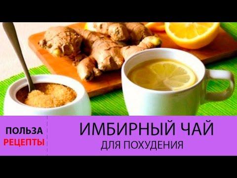 имбирьный чай для похудения
