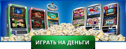 играть на деньги в игровые автоматы