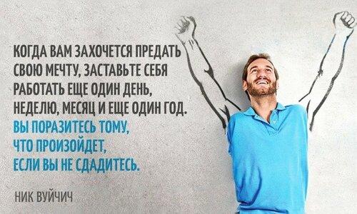 Подборка цитат из книги Ника Вуйчича «Жизнь без границ»