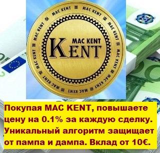 MAC KENT banner 320x307.jpg