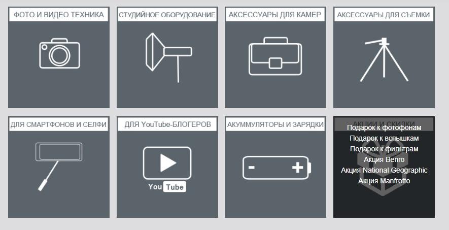 Интернет-магазин Вточку Фототехника на любой вкус, Украина.jpeg