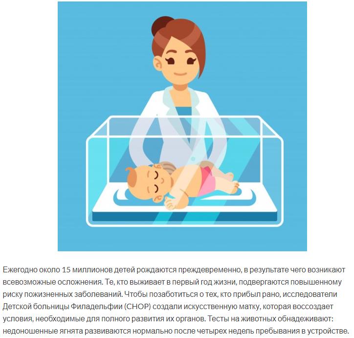 Искусственная матка заменит инкубаторы для недоношенных новорожденных