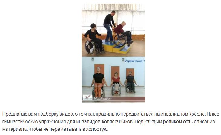 Гимнастика и техника передвижения для колясочников