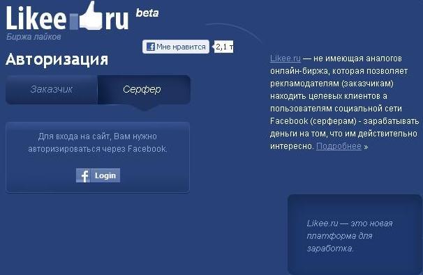 likee.ru