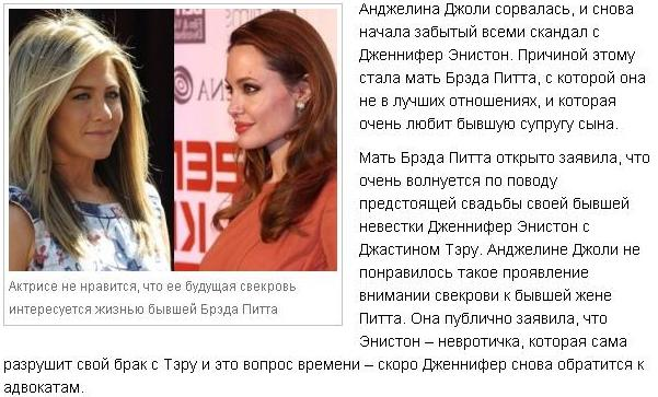 Скандал  Анджелина Джоли - Дженнифер Энистон