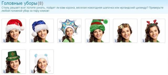 Новогодние головные уборы