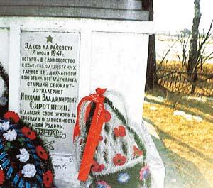 Памятник Сироткину