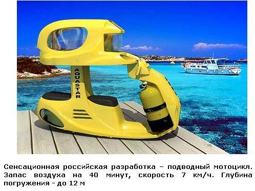 подводный мотоцикл Аквастар (Aquastar)