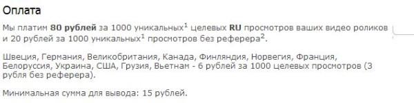 cashtube.ru оплата