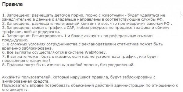cashtube.ru правила