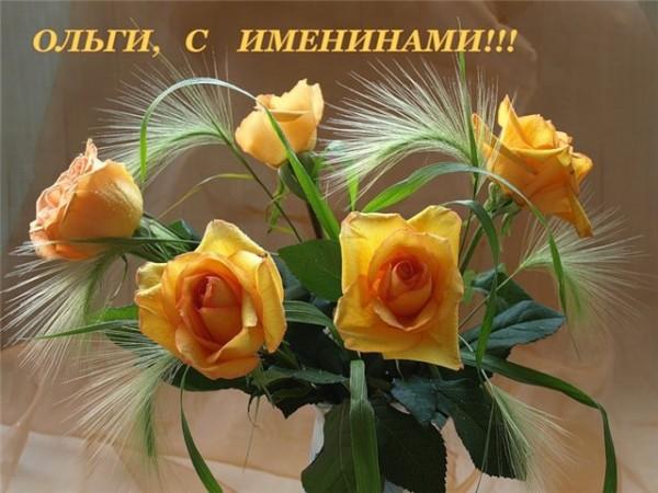 день ангела Ольга