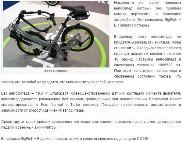 складывающийся электро велосипед