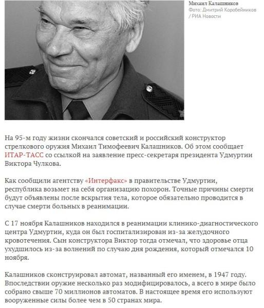 скончался Калашников