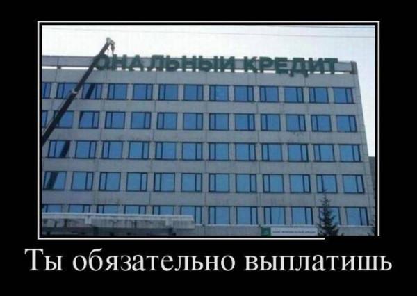 1387926020_klassnie_prikolnie_demotivatori-143