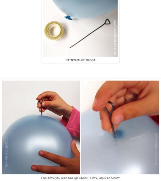 Фокус с протыканием шарика