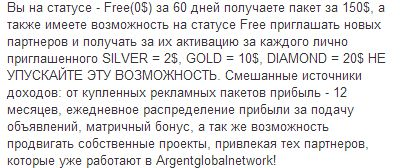 ArgentGlobalNetwork