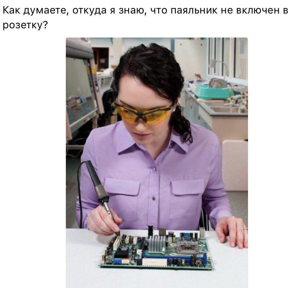 женщина и техника не совместимы, как правильно паять