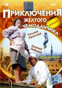 PriklyucheniyaJeltogoChemodanchika