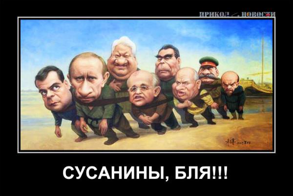 Prikoly-kartinki-plakaty-pro-putinskuyu-Rossiyu-i-Ukrainu-16-06-14-4
