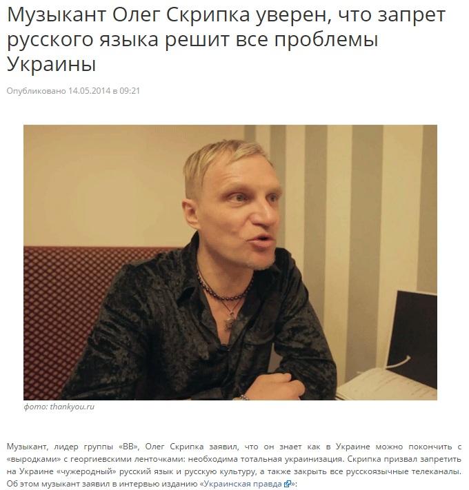 запретить русский язык