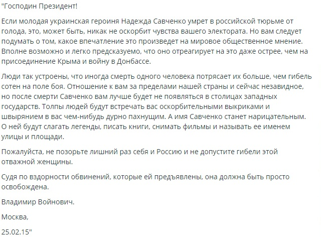 стон бандерлога