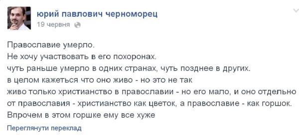 Православие умерло