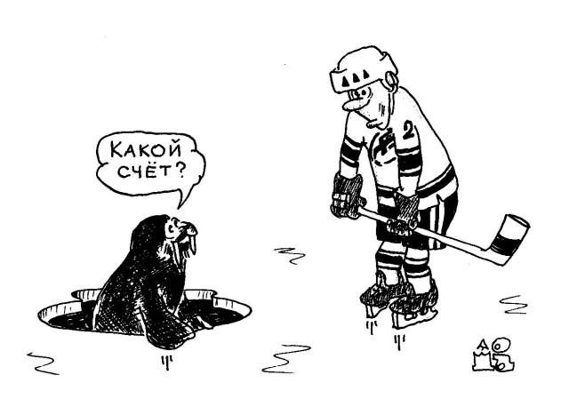 КХЛ. Карикатура. Олег Калашников. Омск