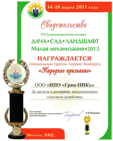 2013 - диплом