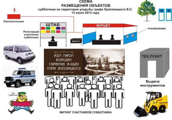 СХЕМА РАЗМЕЩЕНИЯ ОБЪЕКТОВ 12_1