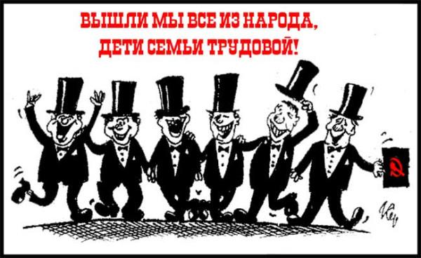 Картинки по запросу карикатура российские олигархи