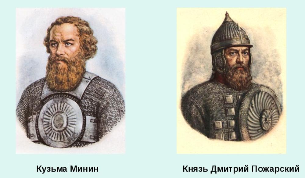 Картинка кузьмы минина и дмитрия пожарского