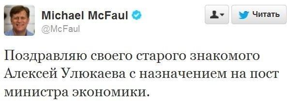 McFaul