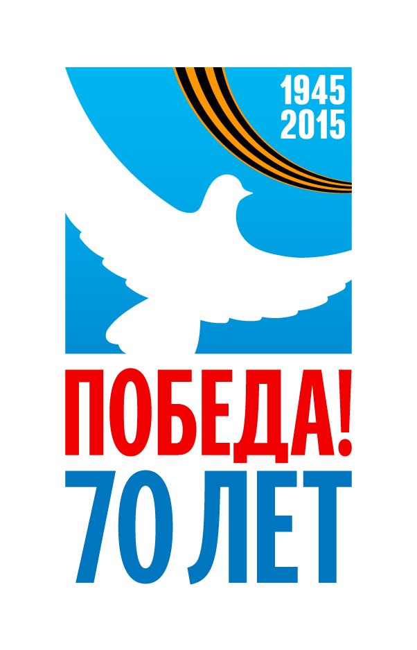 Pobeda70_logo_RGB