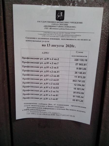 Должники ЖКХ - 8