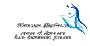 svetlana-konobella-right.png