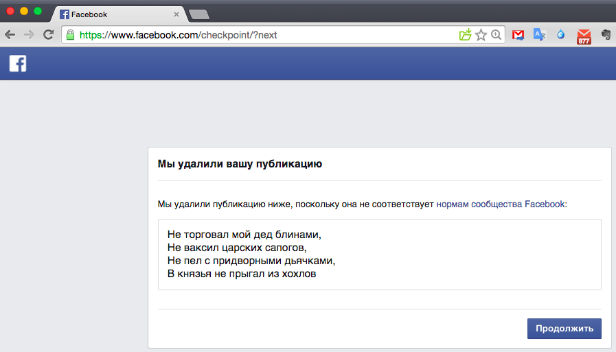 Сообщение от администрации Facebook
