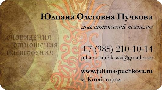vizitki_Puchkova_face